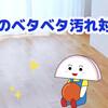 我が家における床のベタベタ汚れの落とし方
