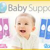 不妊&産み分けに人気!新商品ベイビーサポートをお得に買う方法とは?