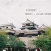 【四国旅行】愛媛県へ。松山城と路面電車。#01