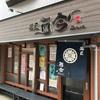 【らーめん】麺匠 而今 (太子橋今市)