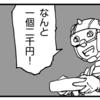 宮島「うえの」のあなごめし弁当【食レポ】