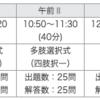 プロジェクトマネージャ試験の午後Ⅰについて勉強する(1)