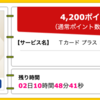 【ハピタス】Tカード プラス PREMIUMが期間限定4,200pt(4,200円)! 初年度年会費無料!