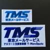 フルマラソンの自己ベスト発表!TMS様のロゴをお預かりしました☆20210416