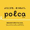 約15,000円をpolcaの支援に使った。 ~polcaおじさん活動を通して思ったこと~