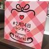 ピアノ&音楽教室ブログVol.96 「もうすぐバレンタイン!」