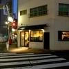 【今週のラーメン3299】 メンドコロ kinari (東京・東中野) ra-men 汐 + ハートランドビール 〜まさにハートフルな店!酒!そしてラーメン!