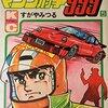 ひみつ指令マシン刑事999(ポルシェの第一印象は、丸っこくて車高が高くて古臭いデザインでカッコ悪かった)