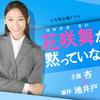 """<span itemprop=""""headline"""">""""半沢直樹の女性版""""ドラマの登場(テレビで4月~)。</span>"""