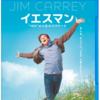 向山雄治さんオススメの映画【イエスマン】☆彡.。
