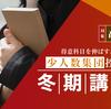 【高2生対象】冬期講習2020  少人数集団授業コース