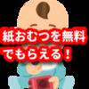 【紙おむつ】有名メーカーの紙おむつが「無料」でもらえる!