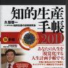 「知的生産手帳 DIY版」(久恒啓一+NPO法人知的生産の技術研究会)