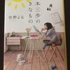 『麦本三歩の好きなもの/住野よる』読んだ本の話