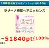 【ポイントインカム】 ラサーナ 100%還元化粧品の案件が進行中。単体購入なのに4590ANAマイル相当!
