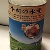 おいしい牛肉の缶詰を見つけた。