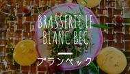 鹿児島市東谷山『ブランベック』のランチは特別な日におすすめ〔Brasserie Le Blanc Bec〕