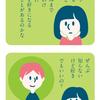 4コマ漫画「ぜんぶを好きじゃないのかな」