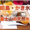 【昭島・かき氷】カフェ不二は富士山の天然氷を使用!夏は2時間待ち?