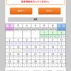 2019年8月 お盆時期 成田空港P5駐車場予約