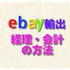 eBay輸出の経理・会計処理の方法と保存するべき書類