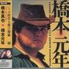 摩訶レコード:橋本元年