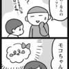 モコちゃん好き