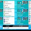 【剣盾S1使用構築】Speed of Sand【最終247位  2122】