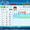 #24 リメイク 守屋誠悟(パワプロ2020)