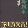 西村賢太の『苦役列車』を読んだ