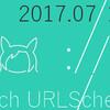 URLスキームのサイトを更新しました(2017.07.16版)