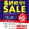 ナルミヤファミリーセール2019夏!東京会場開催日はいつ?最終処分!値下げ率が高いよ!メゾピアノも。
