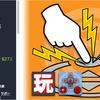 【独自セール】パブリッシャーセール情報(2017年7月4日調べ)モバイルプラットフォームの入力支援「Easy Touch 4」が33%OFF