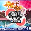 【ポケモン剣盾】公式大会「グローバルチャレンジ2021冬」が開催!ルールやエントリー期間について