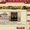 0524 文久土佐の結果と大阪城