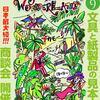 【イベント情報】文具と紙製品の一大見本市「文紙メッセ」が8月に大阪で開催