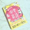 文法が楽しくなる!本「1回読んだら忘れない中学英語」紹介!