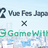 Vue Fes Japan 2019にスポンサーとして協賛します&オンラインAMA配信をします #vuefes #GameWith #TechWith