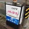 ★3.5  岐阜市「カフェ ガーデン」 ~カフェなのに中華そばが売りの店~