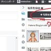 """はてなブログで """"上に戻るボタン"""" のアイコンを好きな画像に変える方法"""