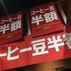 【まだ間に合う!】今すぐ急げ、浦和パルコ・カルディーコーヒーファーム周年セール!
