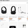 Amazonタイムセール祭りでBeats Studio3やBeats Solo Proなどヘッドフォン・イヤフォンが特価となる特選タイムセール