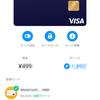 Kyash Card 届きました〜ポイント還元率が下がる前に Kyash Card Lite から切り替えます
