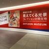 アーティゾン美術館へ行って来ました
