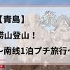 【青島】崂山登山!~南线1泊プチ旅行~
