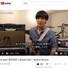 島村楽器ブランドYouTubeチャンネル開設!~バンアパ荒井さんのBadCatレビュー動画公開中~