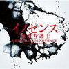 イノセンス 冤罪弁護士 第4話 ともさかりえ、入山法子、正名僕蔵… ドラマの原作・キャスト・主題歌など…