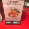 八仙閣福ビル店でサービスランチ!!の件