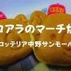 【中野土産】ロッテリア中野サンモール店「コアラのマーチ焼」中野だけ!?