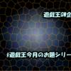 GWだー!って事で企画第一弾!#遊戯王今月のお題シリーズ 実施!【日記】